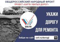 Активисты ОНФ проведут рейд по участкам автомобильных дорог Ангарска