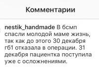 Пресс-секретарь БСМП Анастасия Шамрицкая обвинила медиков в отказе от помощи