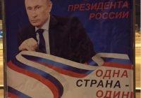 В Екатеринбурге потребовали убрать плакаты с Путиным