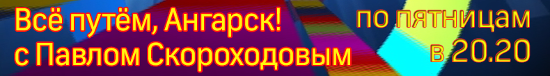 Всё путём, Ангарск!