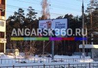 В Ангарске неизвестные испортили предвыборный баннер