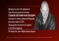 Ушёл из жизни Евгений Сушков