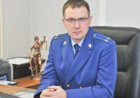 Назначен новый заместитель прокурора Иркутской области