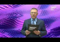 Новости «360 Ангарск» выпуск от 21 05 2018
