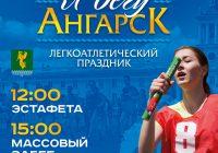 «Я бегу. Ангарск»