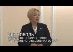 Региональный фонд социального страхования открыл девятую партнёрскую площадку в Ангарске