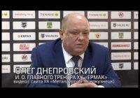 Ермак» завершил выездную серию поражением от новокузнецкого «Металлурга»