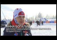 В минувшую субботу торжественно открыли лыжно-биатлонный комплекс «Ангарский»