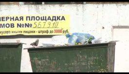 До конца марта продлится голосование по методу начисления оплаты за вывоз твердых коммунальных отходов