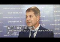 В правительстве Прибайкалья не видят необходимости менять законодательство