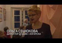В Ангарске стартовал областной благотворительный фестиваль детских и юношеских театров «По страничкам любимых сказок»