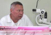 Подведены итоги двадцать первого всероссийского конгресса офтальмологов, который состоялся в Москве