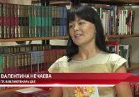«Рябиновые бусы» – так называется новая книга Людмилы Хасиной, которую она презентовала в читальном зале Центральной городской библиотеки